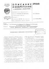 Ротационный поршневой регулируемый hacqwc;1т!: =вс (патент 291045)