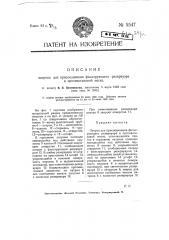 Патрон для присоединения фильтрующего резервуара к противогазовой маске (патент 5547)