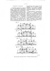 Линейка переменного замыкания для установления зависимости между двумя блок механизмами в железнодорожных сигнализационных устройствах (патент 5552)