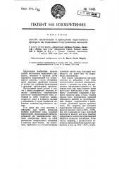 Способ изготовления и применения лецитинового препарата для подкожных и внутривенных вливаний (патент 7443)