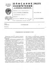 Стабилизатор постоянного тока (патент 290373)