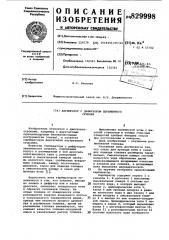 Карбюратор с диффузором перемен-ного сечения (патент 829998)