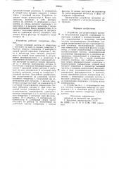 Устройство для вихретокового контроля металлических изделий (патент 896531)