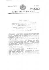 Приспособление к токарному, револьверному и т.п. станкам для нанесения делений на линейках или прямоугольных пластинах (патент 5420)