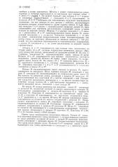 Счетно-решающий прибор для определения положения центра тяжести, метацентрической высоты и посадки судна (патент 119092)
