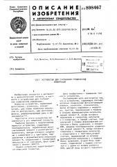 Устройство для считывания графической информации (патент 898467)