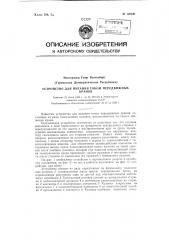 Устройство для питания током передвижных кранов (патент 120641)