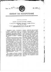 Способ получения раствора силиката (патент 1389)