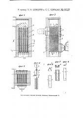 Устройство для подогрева воздуха продуктами горения, уходящими из котлов, печей и т.п. (патент 8027)