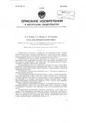 Печь для дегидратации гипса (патент 121373)