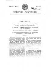 Приспособление для предохранения от уколов острием отомкнутого штыка винтовки (патент 3715)