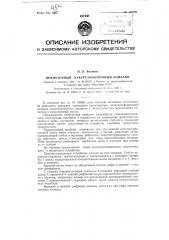 Прямоточный кукурузоуборочный комбайн (патент 120061)