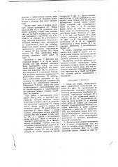 Топка для торфа (патент 1181)