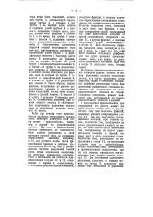 Способ непрерывного разделения газовой смеси (патент 7445)