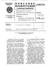 Фильтр симметричных составляющих системы фазных сигналов (патент 896756)