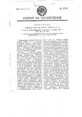 Нефтяная печь для плавки, обжига и т.п. (патент 5578)