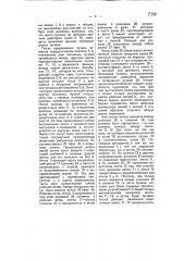 Приспособление к трепальному станку для льна, джута и т.п. волокон для передачи обрабатываемого материала (патент 7601)