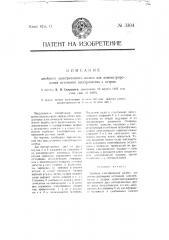 Двойное электрическое колес о для демонстрирования истечения электричества с острия (патент 3304)