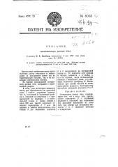Сигнализатор роения пчел (патент 6003)