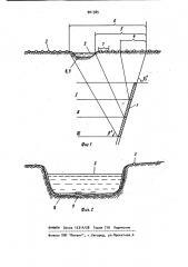 Способ защиты водных объектов от влияния горных работ (патент 901385)