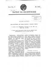 Приспособление для кидки челнока в ткацких станках (патент 5182)