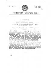 Цепной водоподъемный аппарат (патент 6224)