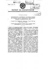 Автоматический поплавковый регулятор питания для паровых котлов, периодически действующий помощью электромагнитной цепи (патент 7057)