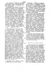 Многогнездный кокиль (патент 900960)