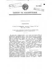 Искрогаситель (патент 6850)