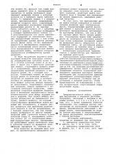 Предохранительная муфта (патент 898159)