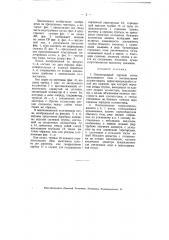 Секциональный паровой котел двухкамерного типа с змеевиковыми коллекторами (патент 2429)