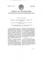Сдвоенный двигатель внутреннего сгорания для тепловозов (патент 5444)