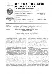 Установка для нагрева заготовок твч перед прокаткой (патент 350845)