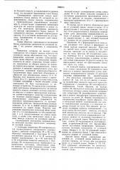 Система автоматического направления движения самоходных агрегатов (патент 898974)