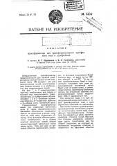Трансформатор для трансформирования трехфазного тока в однофазный (патент 6138)