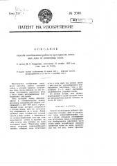 Способ освобождения рабочего пространства катодных ламп от остаточных газов (патент 2690)