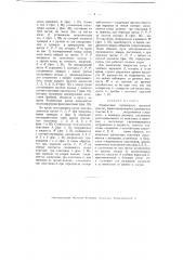 Жидкостный ступенчатый пусковой реостат (патент 1819)