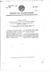Сплав для отливки колец для сальниковых набивок (патент 1975)