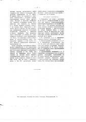 Циферблат для часов (патент 1895)