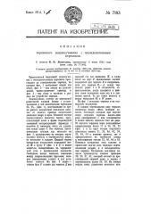 Черпачный водоподъемник с последовательным переливом (патент 7183)