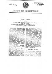 Весы (патент 8536)
