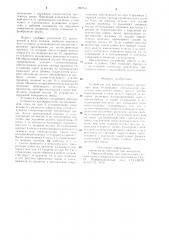Устройство для контроля износа протектора шин (патент 897611)