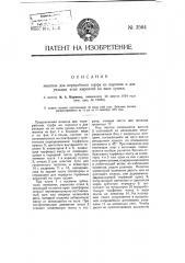 Машина для переработки торфа на кирпичи и для укладки этих кирпичей на поле сушки (патент 3564)