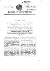 Устройство для избирательного вызова телефонных аппаратов, включенных в общую линию (патент 2317)