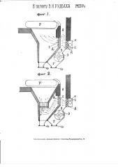 Приспособление для дожигания в топках топлива, увлеченного вместе с золой и шлаками, и охлаждение этих шлаков (патент 2304)