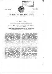 Складная пожарная (штурмовая) лестница (патент 499)