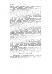 Приспособление для автоматической остановки гильзовых или сигаретных машин при обрыве бумажной ленты или сигаретного штранга (патент 120431)