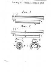 Съемная ручка для утюгов (патент 1588)