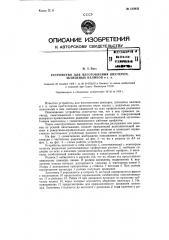Устройство для изготовления шестерен, шлицевых валиков и тому подобного (патент 123933)