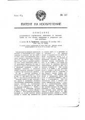 Раздвижной паровозный золотник со скользящими по его скалке поршнями и упорными для них шайбами (патент 147)